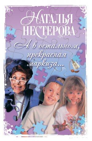Наталья Нестерова. А в остальном, прекрасная маркиза… (сборник)