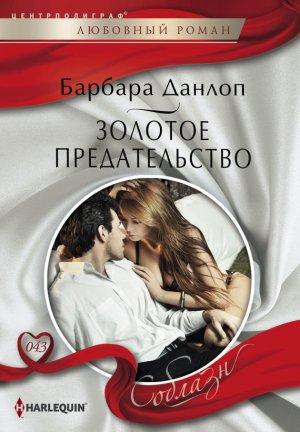 Барбара Данлоп. Золотое предательство