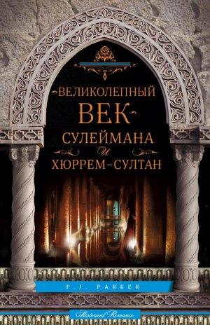 П. Паркер. «Великолепный век» Сулеймана и Хюррем-султан