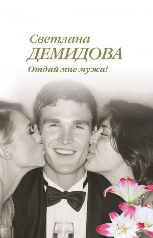Светлана Демидова. Отдай мне мужа!