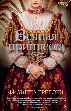 Филиппа Грегори. Вечная принцесса