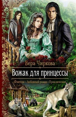 Вера Чиркова. Вожак для принцессы