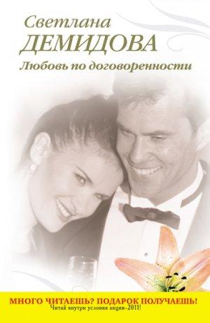 Светлана Демидова. Любовь по договоренности