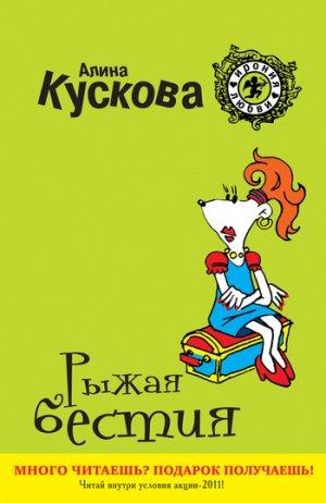 Алина Кускова. Рыжая бестия