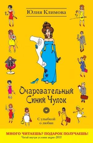 Юлия Климова. Очаровательный Синий Чулок