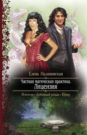 Елена Малиновская. Лицензия