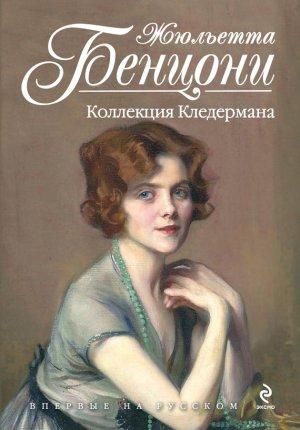 Жюльетта Бенцони. Коллекция Кледермана