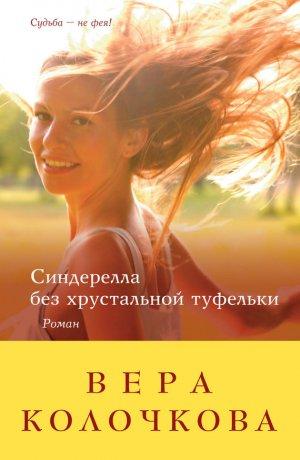 Вера Колочкова. Синдерелла без хрустальной туфельки