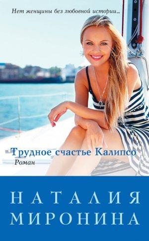Наталия Миронина. Трудное счастье Калипсо