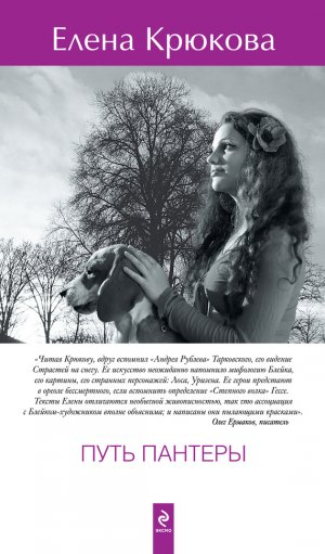Елена Крюкова. Путь пантеры
