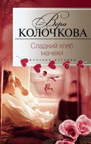 Вера Колочкова. Сладкий хлеб мачехи