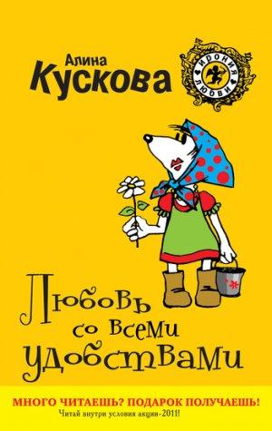 Алина Кускова. Любовь со всеми удобствами