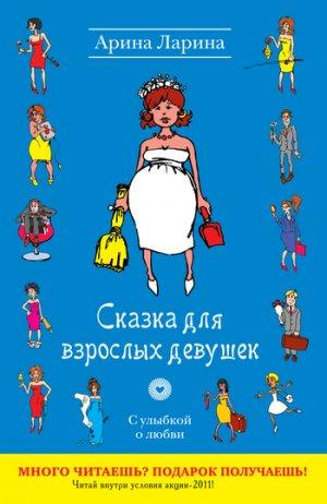 Арина Ларина. Сказка для взрослых девушек
