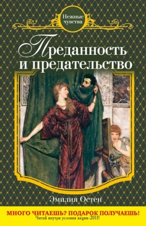 Эмилия Остен. Преданность и предательство