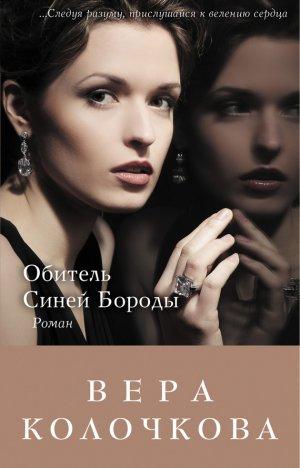 Вера Колочкова. Обитель Синей Бороды