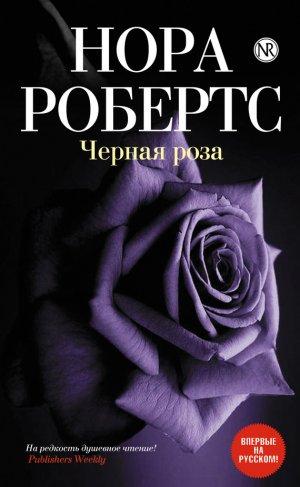 Нора Робертс. Черная роза