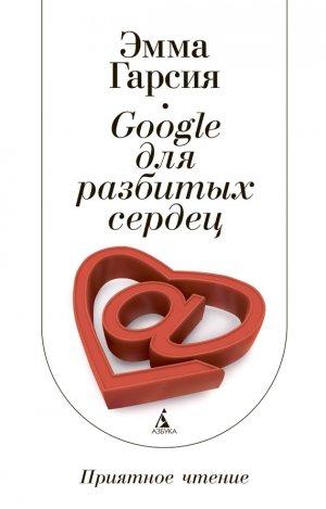 Эмма Гарсия. Google для разбитых сердец