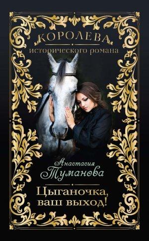Анастасия Туманова. Цыганочка, ваш выход!