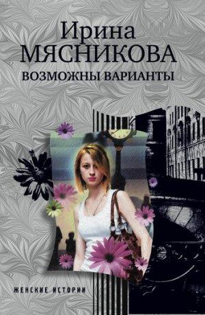 Ирина Мясникова. Возможны варианты