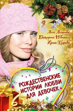 Екатерина Неволина. Город оживших снов