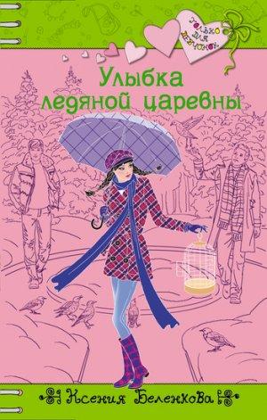 Ксения Беленкова. Улыбка ледяной царевны