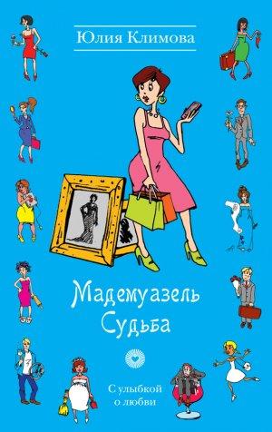 Юлия Климова. Мадемуазель Судьба