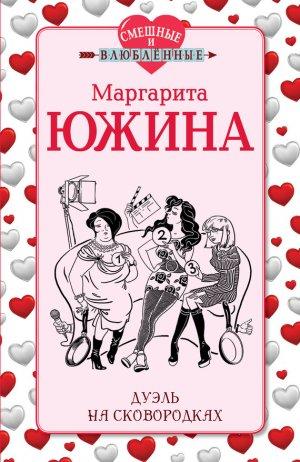 Маргарита Южина. Дуэль на сковородках