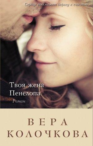 Вера Колочкова. Твоя жена Пенелопа