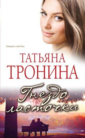 Татьяна Тронина. Гнездо ласточки