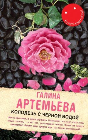 Галина Артемьева. Колодезь с черной водой