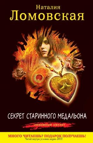 Наталия Ломовская. Секрет старинного медальона