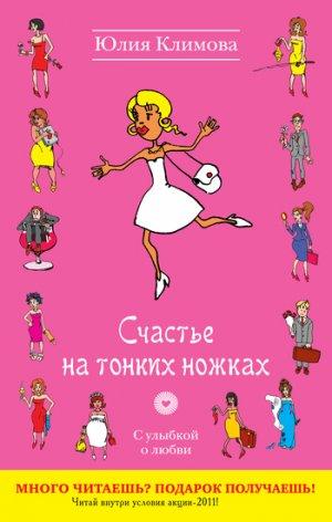 Юлия Климова. Счастье на тонких ножках
