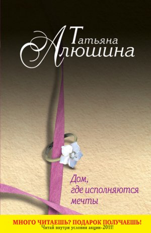 Татьяна Алюшина. Дом, где исполняются мечты