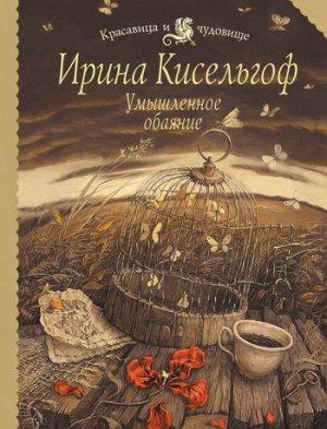 Ирина Кисельгоф. Умышленное обаяние