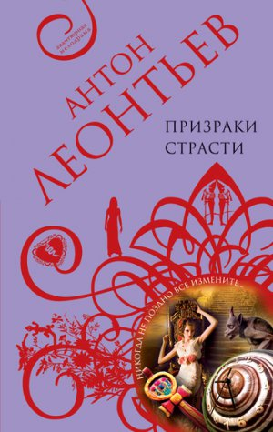 Антон Леонтьев. Призраки страсти