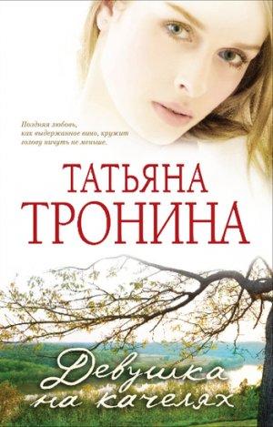 Татьяна Тронина. Девушка на качелях