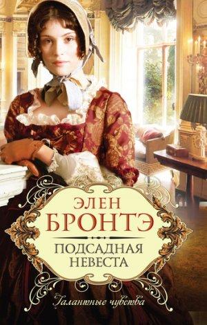 Элен Бронтэ. Подсадная невеста
