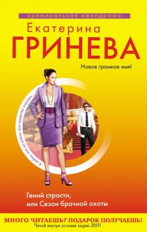 Екатерина Гринева. Гений страсти, или Сезон брачной охоты