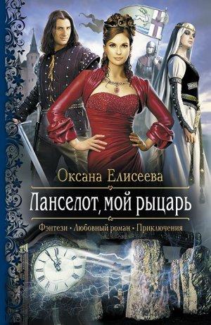 Оксана Елисеева. Ланселот, мой рыцарь