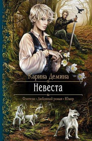 Карина Демина. Невеста