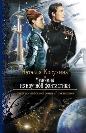 Наталья Косухина. Мужчина из научной фантастики