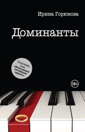 Ирина Горюнова. Доминанты