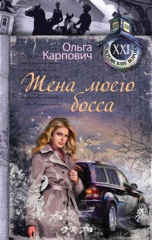 Ольга Карпович. Жена моего босса