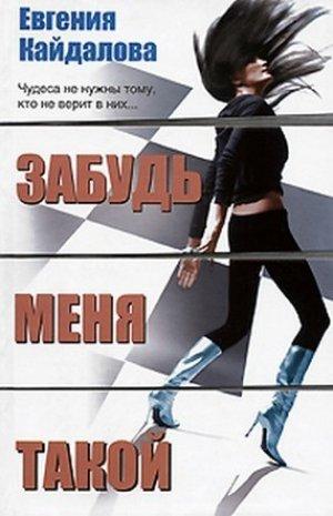 Евгения Кайдалова. Забудь меня такой