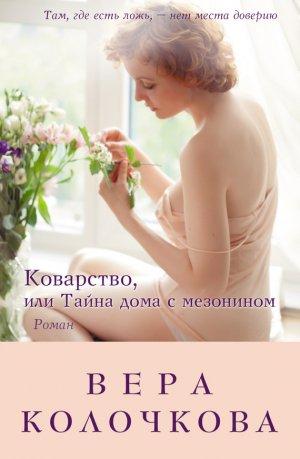 Вера Колочкова. Коварство, или Тайна дома с мезонином