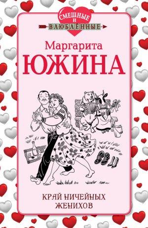Маргарита Южина. Край ничейных женихов