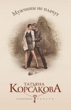 Татьяна Корсакова. Мужчины не плачут