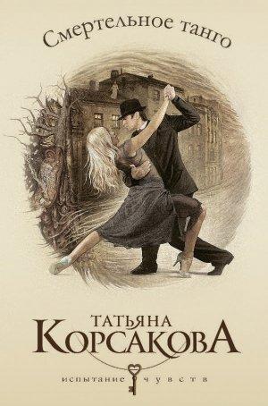 Татьяна Корсакова. Смертельное танго