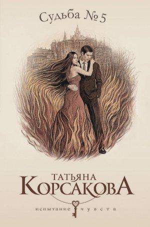 Татьяна Корсакова. Судьба № 5