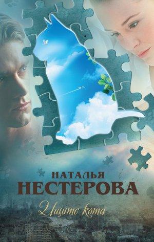 Наталья Нестерова. Ищите кота (сборник)